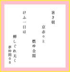 【らくがき=再掲シリーズ=】:『武信稻荷神社&金閣寺』