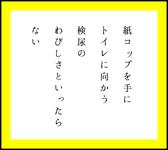 紙コップ(五行歌)