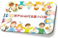 神戸50-60代友達作りたい