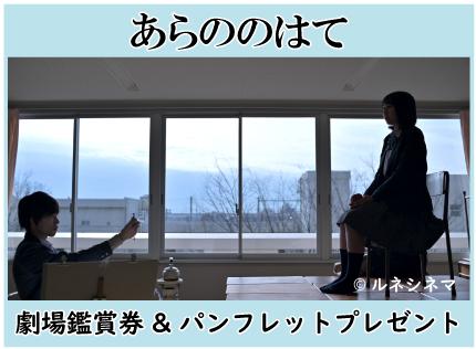 映画『あらののはて』劇場鑑賞券&パンフレットプレゼント