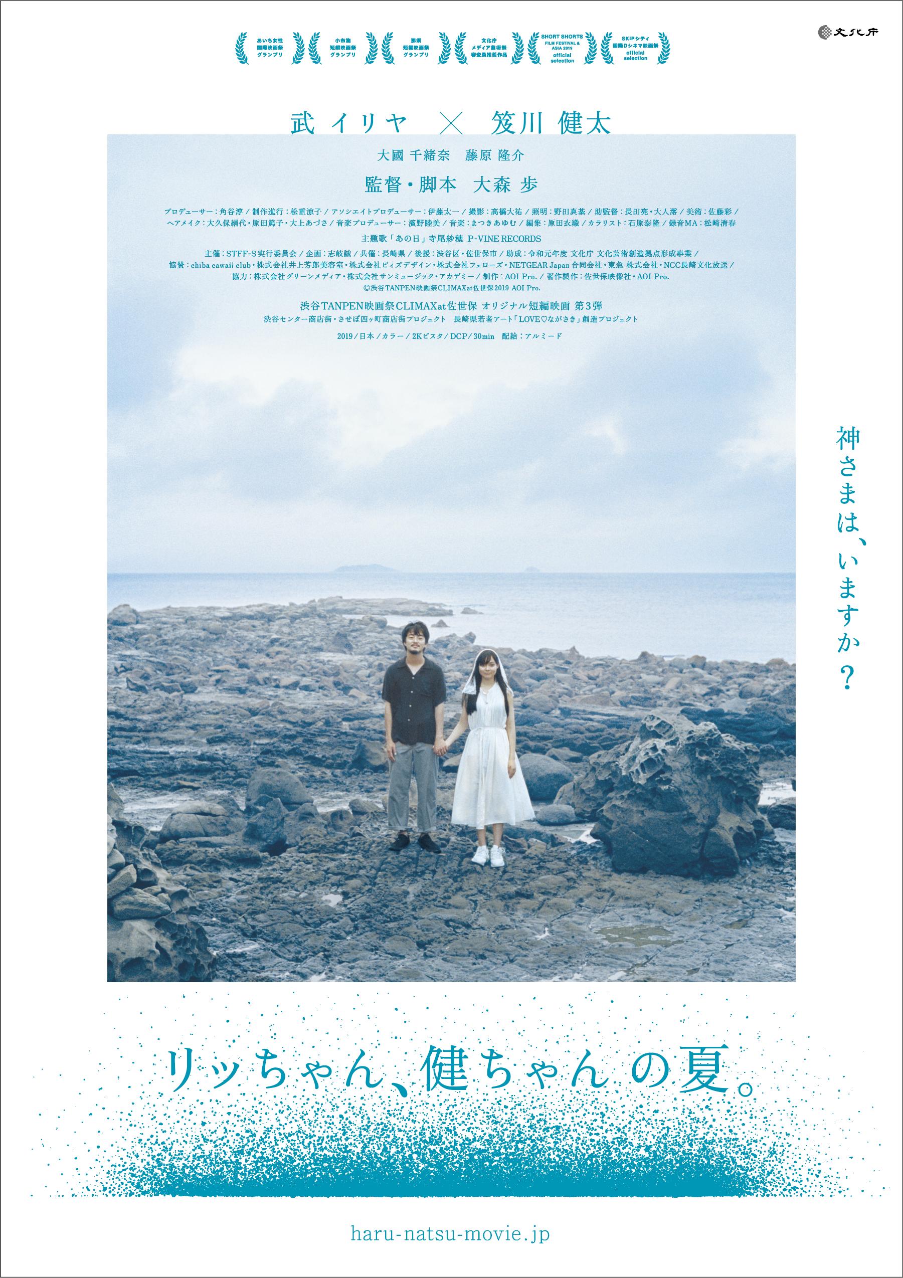 映画『リッちゃん、健ちゃんの夏。』劇場鑑賞券&パンフレット