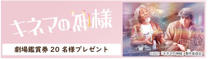 松竹映画100周年記念作品 8月6日(金)公開 映画『キネマの神様』劇場鑑賞券プレゼント