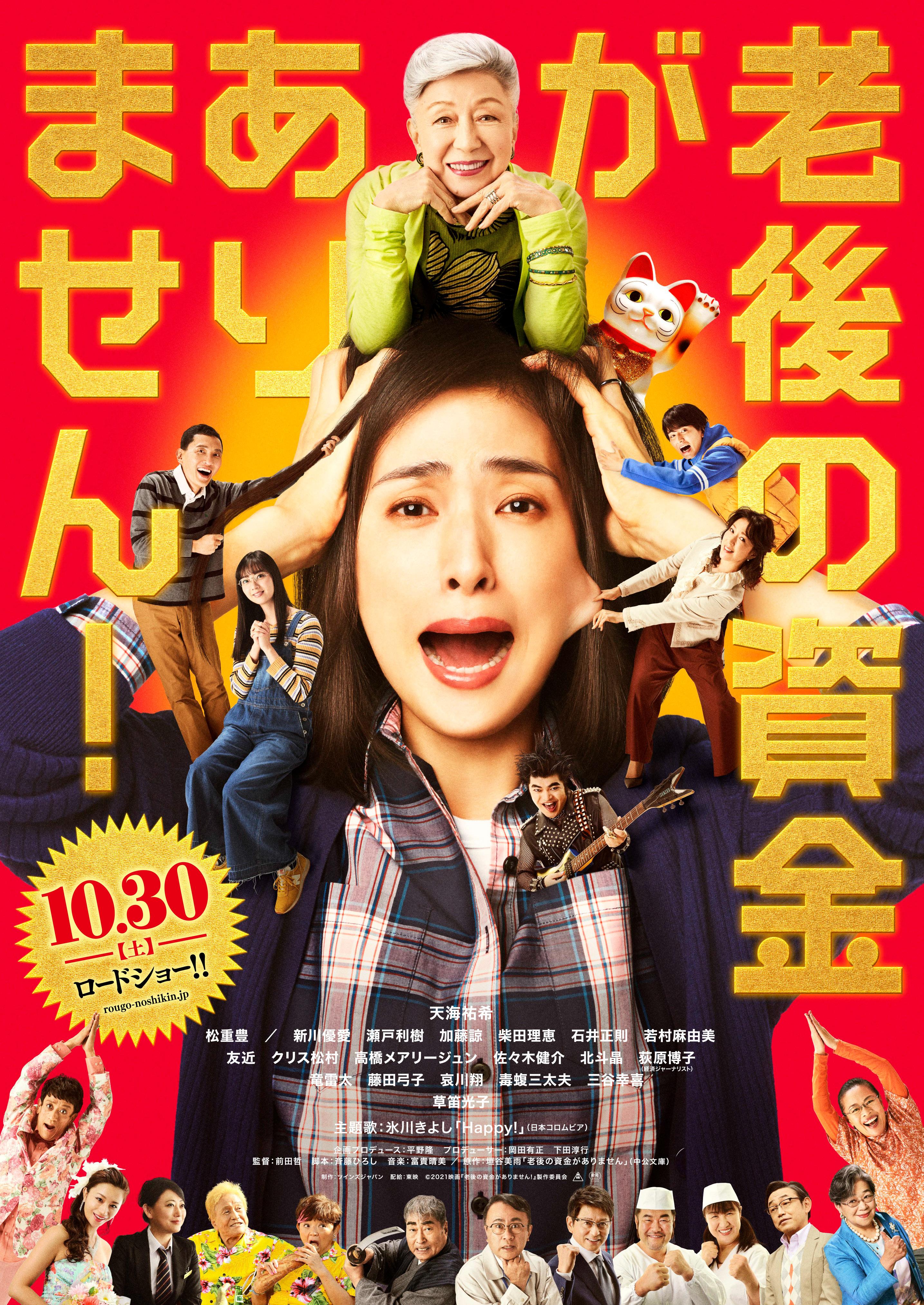 10月30日(土)全国公開 映画『老後の資金がありません!』ムビチケプレゼント
