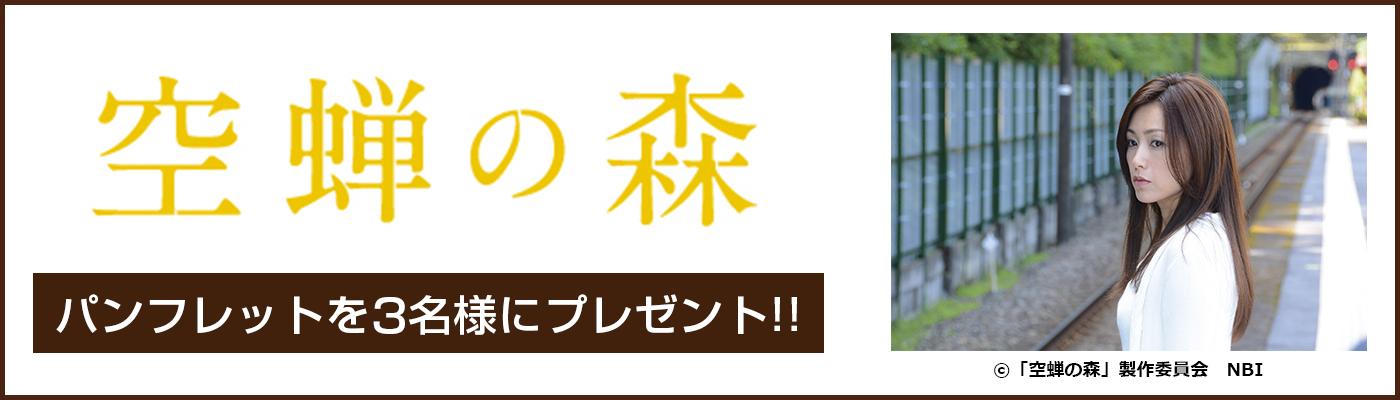 2/5(金)公開 映画「空蝉の森」パンフレットを3名様にプレゼント