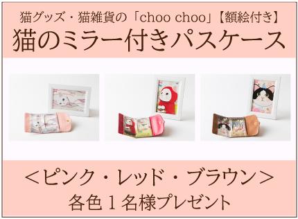 <猫グッズ・猫雑貨のchoo choo>【額絵付き】ミラー付パスケースを各色1名様にプレゼント