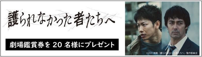 【10月1日全国公開】映画『護られなかった者たちへ』ムビチケを20名様にプレゼント