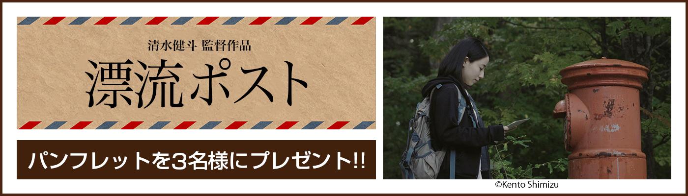 3/5(金)公開 映画「漂流ポスト」パンフレットを3名様にプレゼント