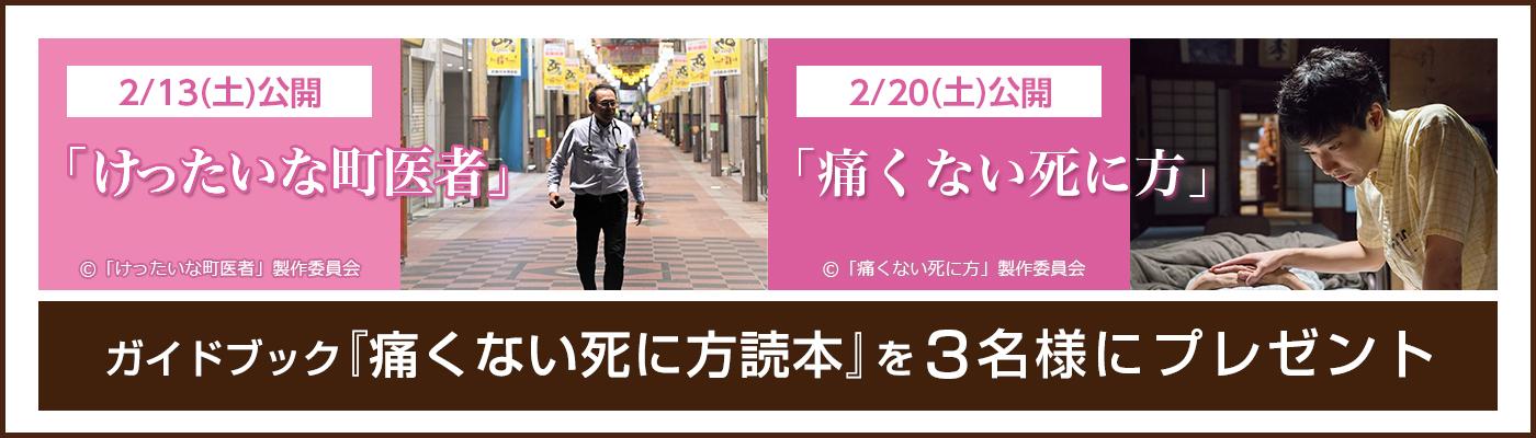 2/13(土)公開 「けったいな町医者」& 2/20(土)公開 「痛くない死に方」ガイドブックをプレゼント