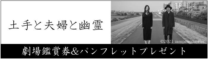 8/6(金)公開 映画『土手と夫婦と幽霊』劇場鑑賞券1組2名様&パンフレットを3名様にプレゼント