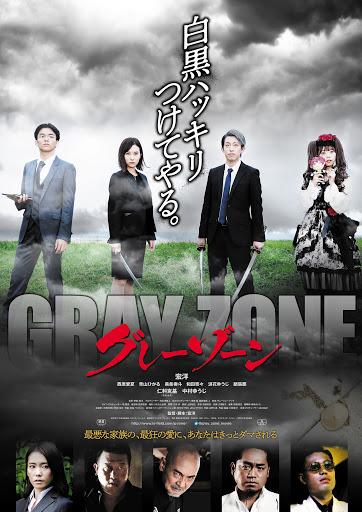 6/4(金)公開 映画「グレーゾーン」パンフレットを3名様にプレゼント