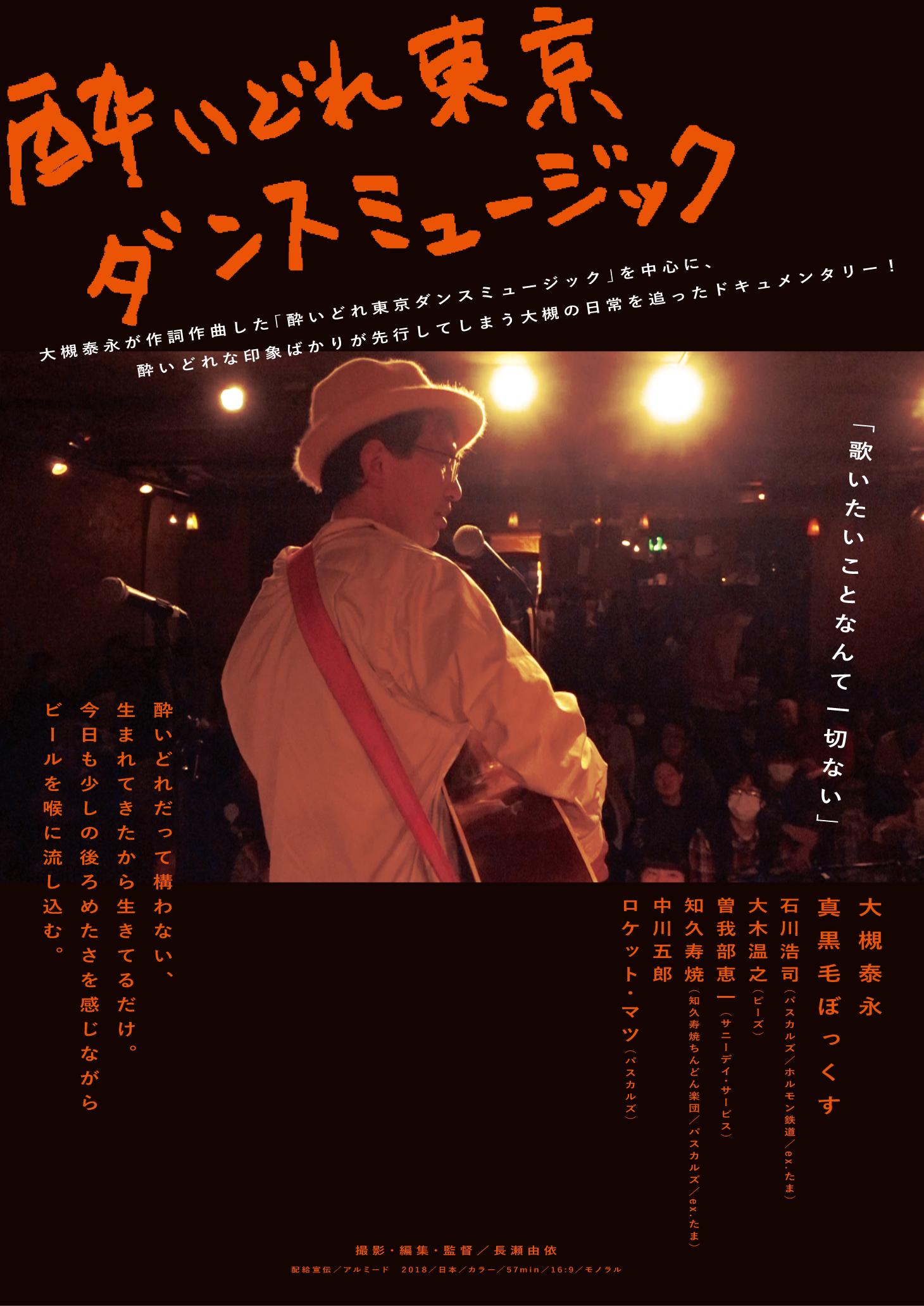 映画『酔いどれ東京ダンスミュージック』劇場鑑賞券&パンフレットプレゼント