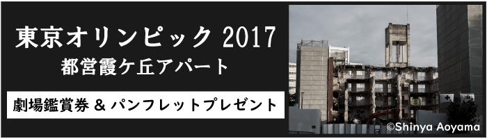 映画『東京オリンピック2017 都営霞ケ丘アパート』劇場鑑賞券&パンフレットプレゼント
