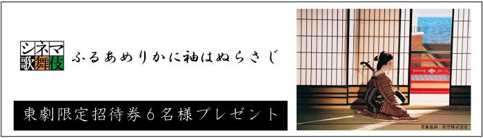 シネマ歌舞伎『ふるあめりかに袖はぬらさじ』東劇限定招待券