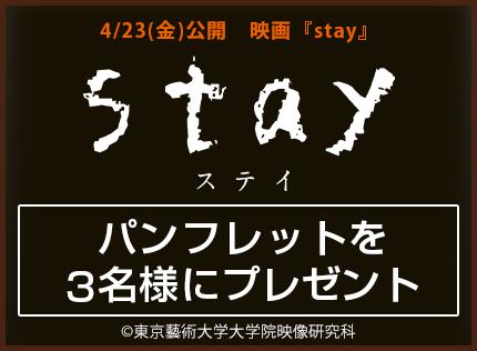 4/23(金)公開 映画「stay」パンフレットを3名様にプレゼント
