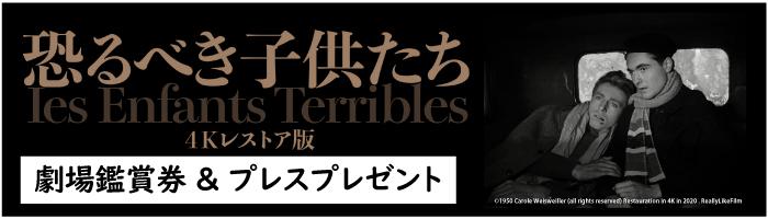 映画『恐るべき子供たち4Kレストア版』劇場鑑賞券&プレス
