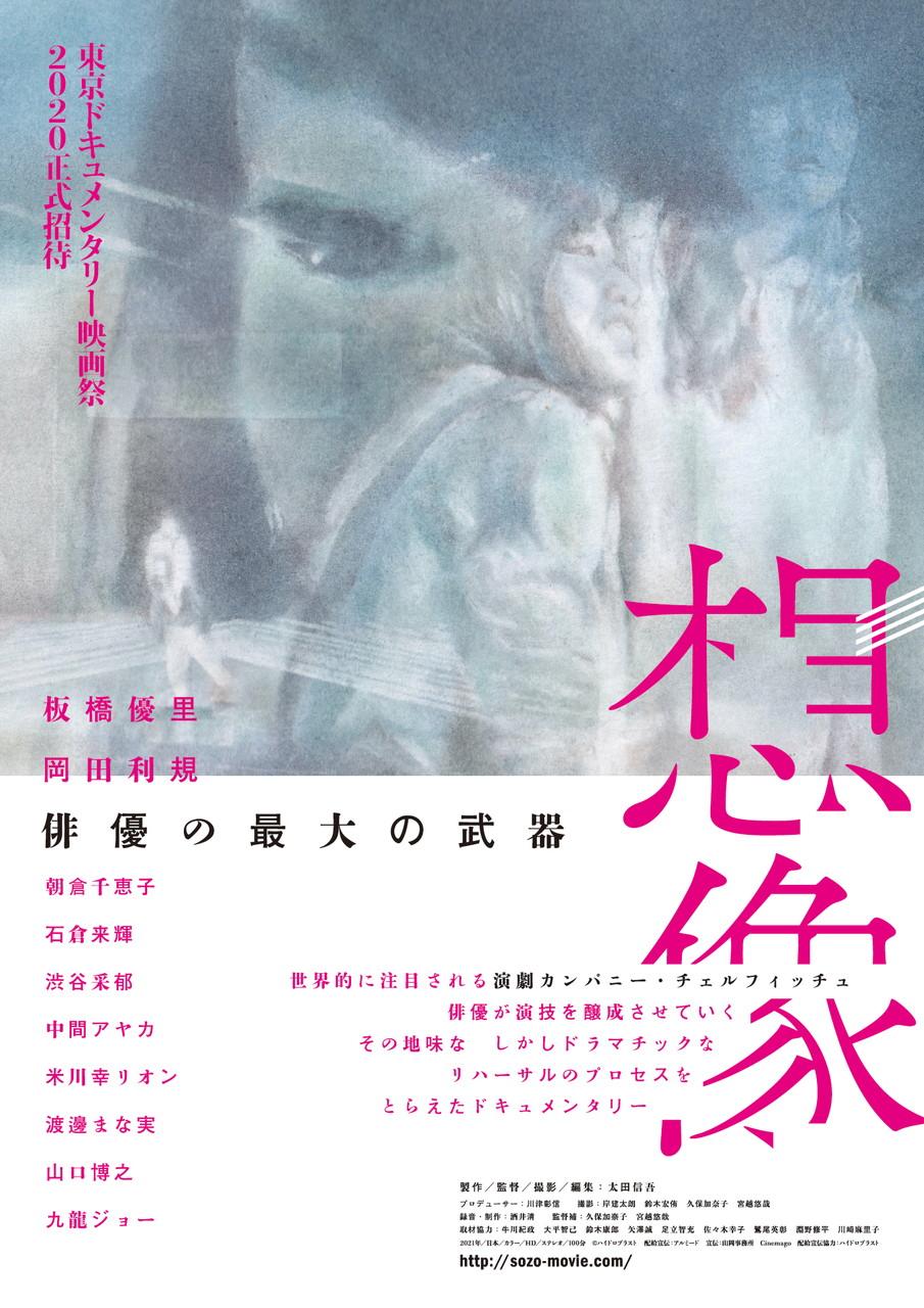 5/28(金)公開 映画「想像」劇場鑑賞券1組2名様&パンフレットを3名様にプレゼント