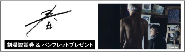 映画『春』劇場鑑賞券&パンフレット