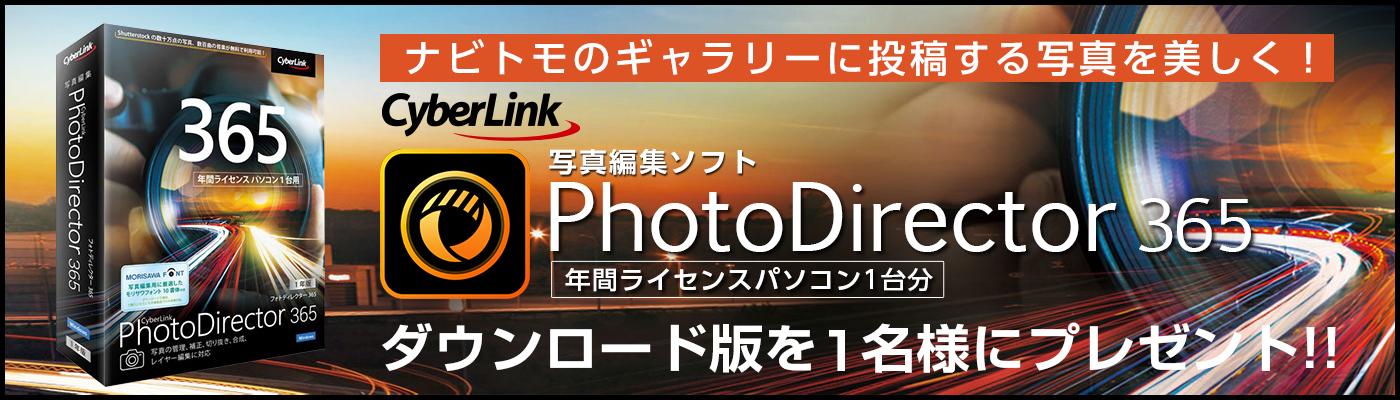 写真編集ソフト「PhotoDirector 365(1年版)」ダウンロード版を1名様にプレゼント