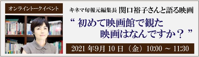 オンライントークイベント「キネマ旬報元編集長 関口裕子と語る映画」