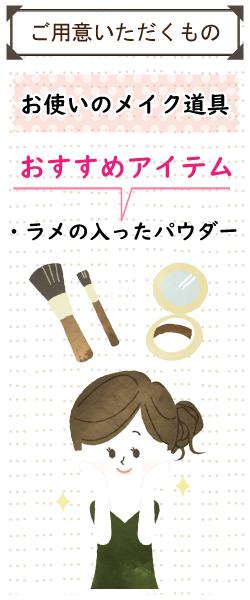 ナッキーこと 風水鑑定家 生田目 浩美。の「開運deメイク」開催決定!
