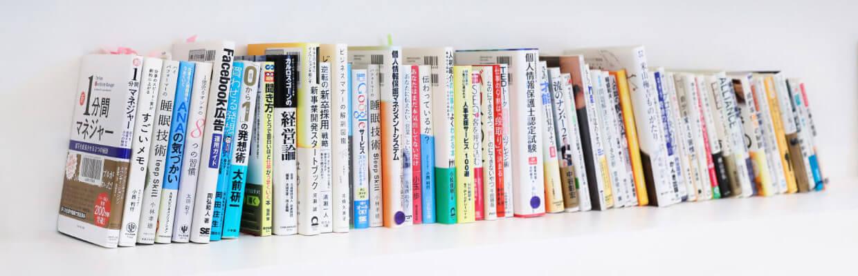 ビジネス書籍購入制度