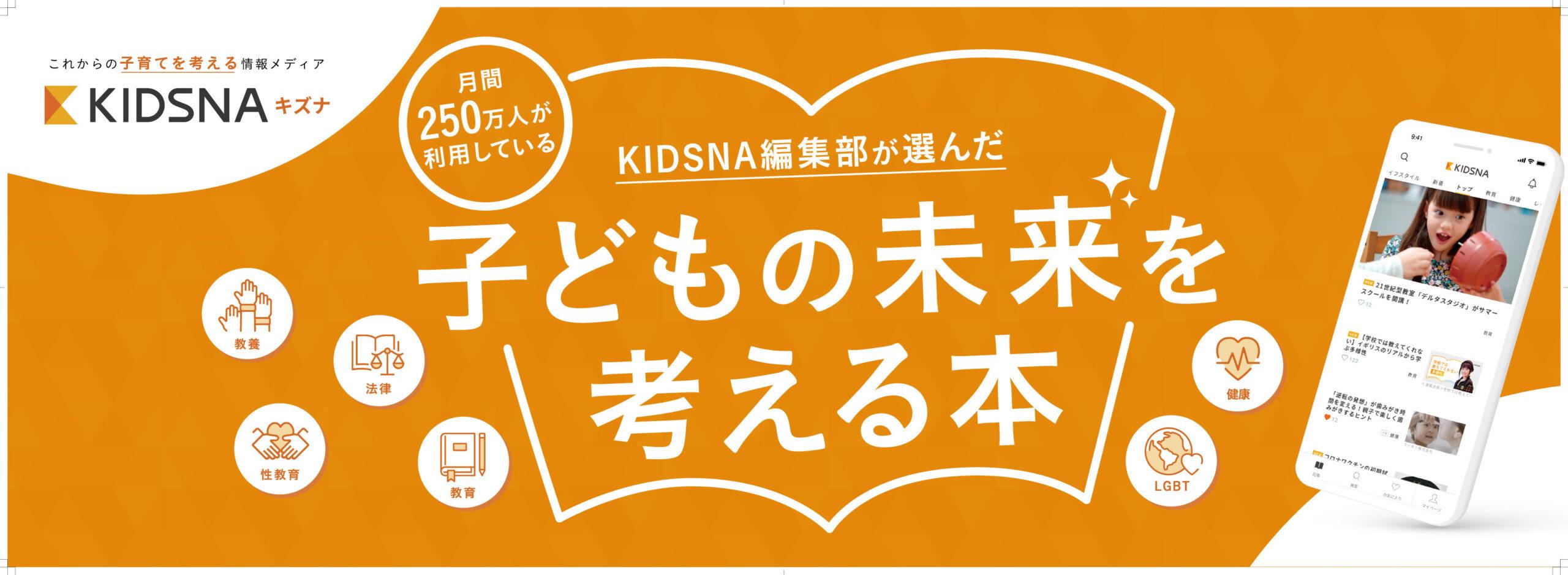 ~育てるを考える~子育て情報メディア「KIDSNA(キズナ)」が日本出版販売とコラボ。 子どもの未来を考えセレクトした本が並ぶブックフェアを全国の書店で開催!