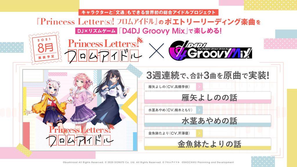 D4DJ Groovy Mix(グルミク)×プリンセスレターズ(プリレタ)コラボ情報
