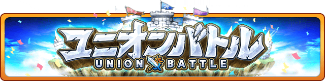 union_battle